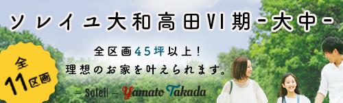 ソレイユ大和高田V1期 -大中-
