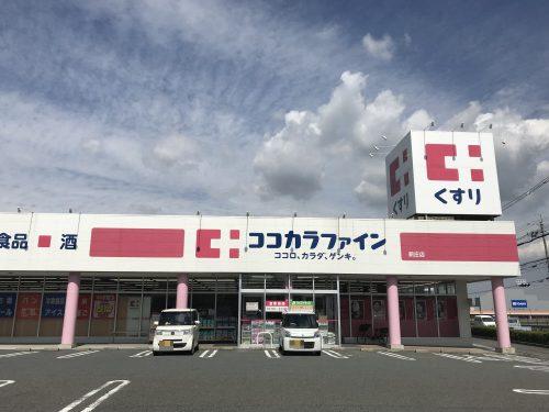 ココカラファイン新庄店