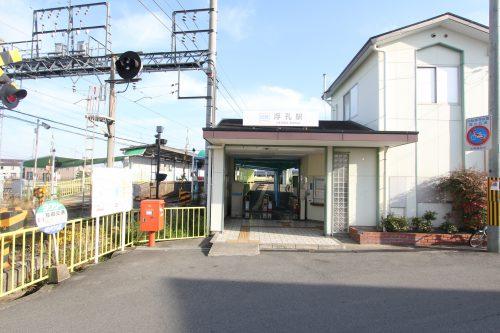 近鉄南大阪線「浮孔駅」