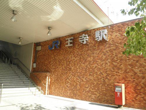 関西本線「王寺駅」
