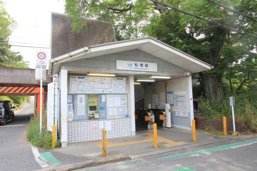 近鉄大阪線松塚駅